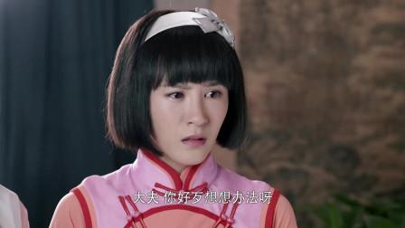 血染大青山:粉衣女房间苦求眼镜男,要他这样做,他会同意吗?