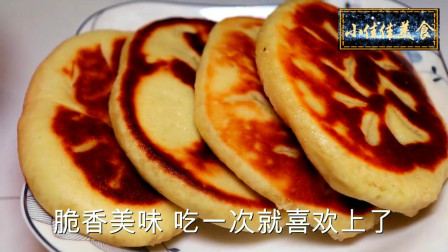 """美食分享,教你""""油酥饼""""家常做法,酥香美味,凉了也不硬,比葱油饼香多了"""
