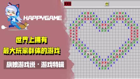 这款windows经典游戏,其实没有那么简单