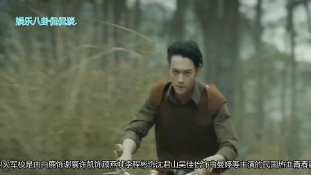 烈火军校:谢襄正面拒绝黄松,他借酒消愁跟顾燕帧诉苦,竟意外打翻了醋坛子