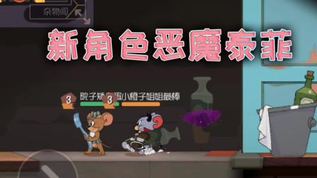 猫和老鼠手游:恶魔泰菲无限复制打法,秀到猫懵!