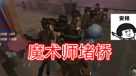 第五人格:挑战一群魔术师堵桥!这无处安放的魅力,太壮丽了!