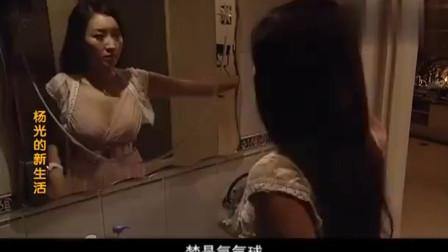 杨光的新生活:边萍帮杨光盖衣服,是为什么?
