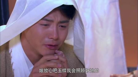 美人私房菜:李马看着母亲,泪流不止,说一定会将玉蝶救回来
