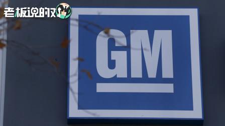 通用汽车近5万工人大罢工!导致33个制造厂、22个零件仓库关闭