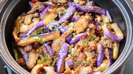 广式咸鱼茄子煲的做法,出锅香气四溢,好吃又下饭
