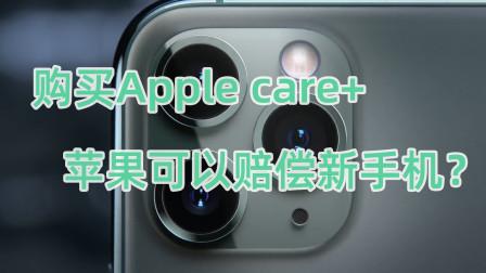 iPhone11丢失可赔付,最高1904元 国行暂不支持