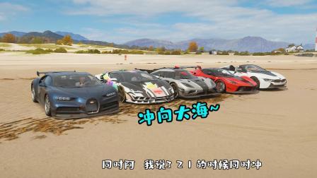 地平线4:五辆超级跑车组团去大海里游泳