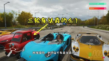 地平线4:超级跑车组团炸隧道,中间是个什么鬼?