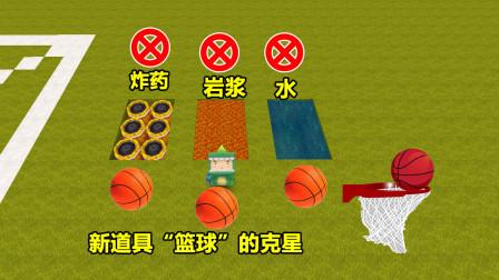 """迷你世界:测试服""""篮球""""的克星!岩浆炸药桶它都不怕"""