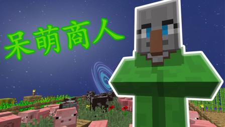 我的世界天空工厂3:天降神秘商人?!