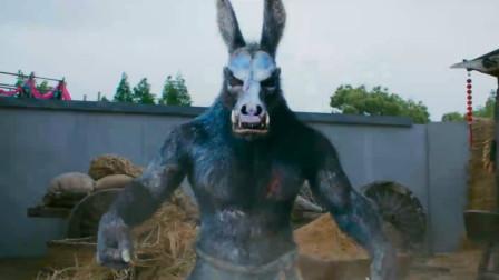 驴子不想每天辛苦干活,忍气吞声修炼成了驴精,一部喜剧魔幻电影