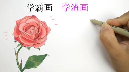 同样是画玫瑰花,学霸画的玫瑰花在创意方面真的没法比!