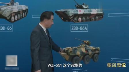 张召忠-我们的步兵战车发展历程非常复杂,大约就是这么一个过程