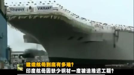 房兵:为什么印度的国产航母一拖再拖?俄罗斯做了什么手脚?
