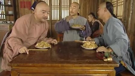 和珅、纪晓岚、皇上去酒馆吃饭,吃得和珅直骂娘!