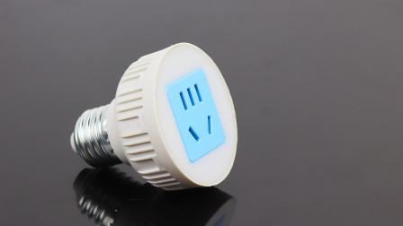 自制宿舍取电神器 E27螺丝灯口转电源插座