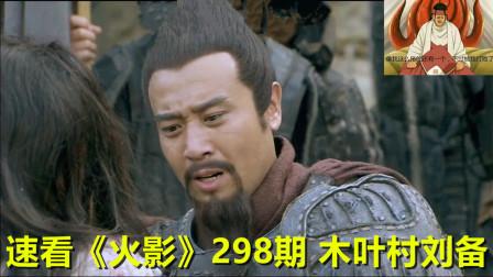 速看《火影疾风传》#298-奥义哭遁 初代火影最像这位三国英雄