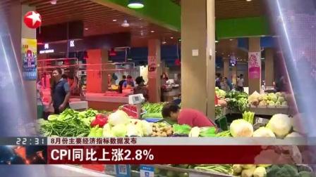 视频|8月份主要经济指标数据发布