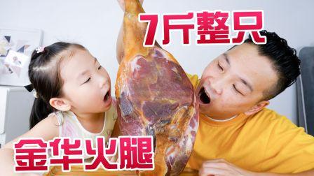 试吃浙江金华火腿,7斤重的一整只腿,做了一顿从未尝试过的火腿蛋炒饭和上汤娃娃菜,汤汁格外的鲜!