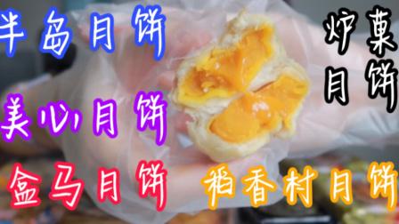 【月饼合辑】超级惊喜的盒马自制月饼|美心流心奶黄|半岛奶黄月饼|炉菓流心月饼|稻香村传统月饼|来伊份奶酪月饼|内蒙古特色月饼
