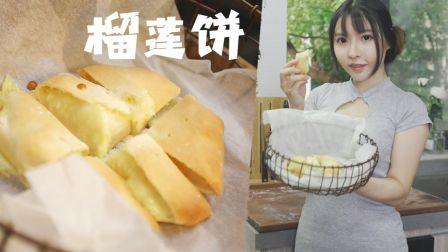 65一斤的榴莲竟然这么好吃?5折拿下趁新鲜做了「芝士榴莲饼」,很好学没有烤箱有平底锅也能做