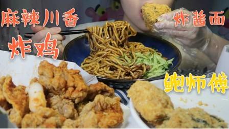 【吃播】肉酱超多的炸酱面|酱满满的鲍师傅肉松小贝|脆脆川香炸鸡 开心就要吃吃吃