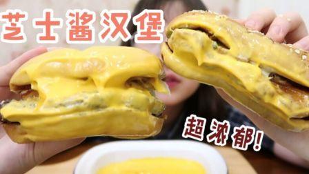 [吃播]芝士酱沾汉堡!汉堡王好虾好牛安格斯堡+果木香风味火烤鸡腿堡