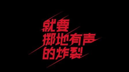 【1080P蓝光】R1SE《就要掷地有声的炸裂》MV