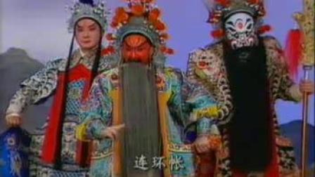 京剧《水淹七军》选段 想当年两膀勇气血气衰 李玉声演唱(名段欣赏 2004)