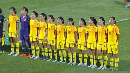 好样的!U16中国女足2:0韩国女足