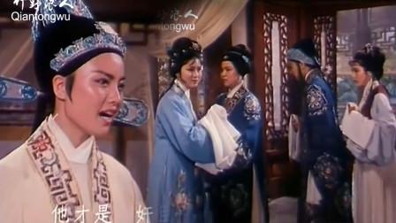 越剧《五女拜寿》:女婿不认岳父母,下令逐客走他乡,女儿无奈