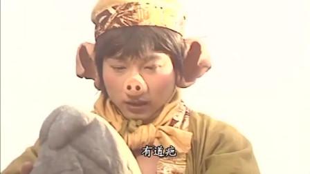 通臂猿猴练成麒麟脚,猪八戒为了拍马屁竟闻脚,连黄眉都觉得恶心