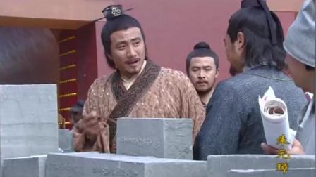 朱元璋得知一块城砖多少钱后,说道:这都够一个老百姓吃半个月了!