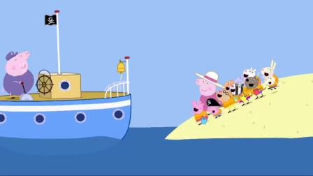 佩奇和他们的小伙伴们在海岛上建造了一座城堡,很厉害的,玩的的很开心
