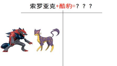神奇宝贝,开脑洞:索罗亚克和酷豹融合,会变啥样?