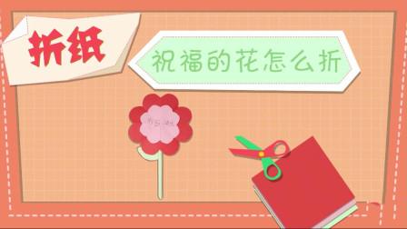 猫小帅故事 第536集 祝福的花怎么折