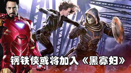 钢铁侠或将出现在黑寡妇的独立电影中,漫威假如剧集大开脑洞