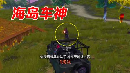 和平精英:小仙女化身海岛车神,开车追着敌人到处跑!
