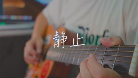 吉他弹唱大张伟《静止》