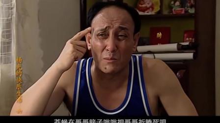 大哥怀疑东东不是他的儿子,谁料杨光急忙说道:这事可和我没关系!