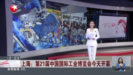 视频 上海: 第21届中国国际工业博览会今天开幕--办展规模大 展品技术水平不断提升