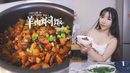 上班族一个人就能做方便好吃的「羊肉焖饭」,只要电饭锅就能做,厨艺难度0星