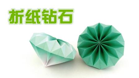 儿童手工折纸教程,简单又好玩的折纸钻石,在黑夜中闪闪发亮!