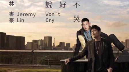 八卦:林书豪恶搞周杰伦新歌封面:歌是我写的