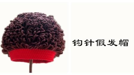 户小姐手编第6集钩针爆炸头假发帽子教程编织图案及方法