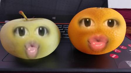 疯狂的小橙子小苹果