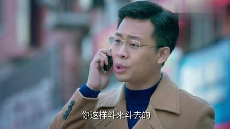 鸡毛飞上天:总裁第一次跟老婆吵架,结果遭打脸挂电话,儿子看的津津有味!