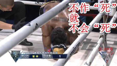 他曾经打断西提猜胳膊,一上场就挑衅对手,结果立刻被KO打脸