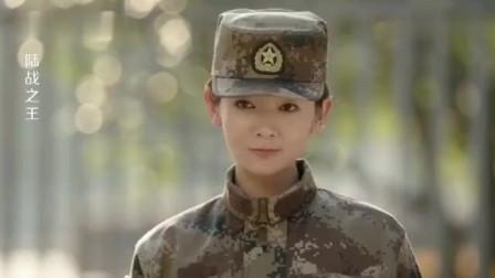 女特种兵看上兵王:我喜欢你,怎料兵王回答:快有了
